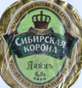 Russiabeer