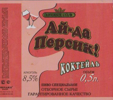 Russiabeer9