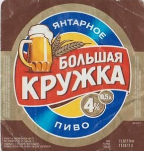 russiabeer13