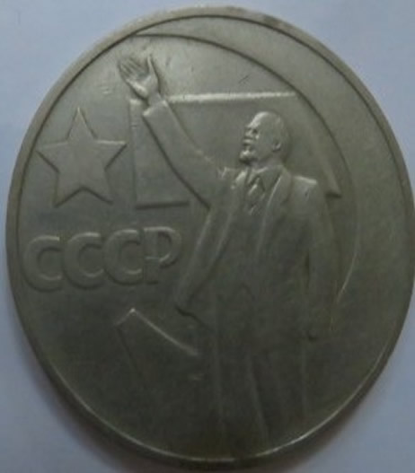 ussr note2